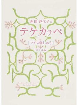 西田香代子のテケカラペ アイヌ刺しゅう ポケット版
