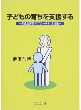 子どもの育ちを支援する 発達臨床的アプローチin北海道