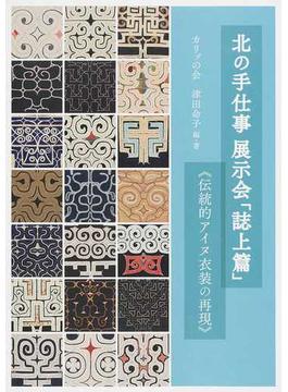 北の手仕事展示会「誌上篇」 伝統的アイヌ衣装の再現 第2版