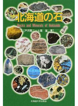 北海道の石