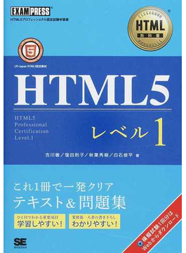 HTML5レベル1 HTML5プロフェッショナル認定試験学習書