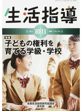 生活指導 No.716(2014−10/11月号) 特集:子どもの権利を育てる学級・学校