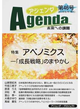 アジェンダ 未来への課題 第46号(2014年秋号) 特集アベノミクス−「成長戦略」のまやかし