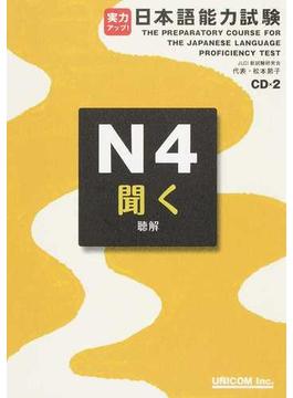 実力アップ!日本語能力試験N4聞く 聴解