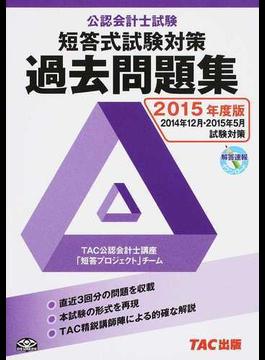 公認会計士試験短答式試験対策過去問題集 2015年度版