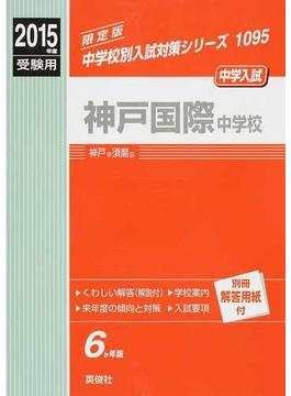 神戸国際中学校 中学入試 2015年度受験用