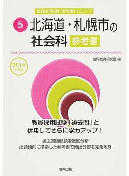 北海道・札幌市の社会科参考書 2016年度版