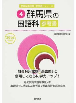 群馬県の国語科参考書 2016年度版