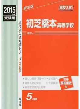 初芝橋本高等学校 高校入試 2015年度受験用