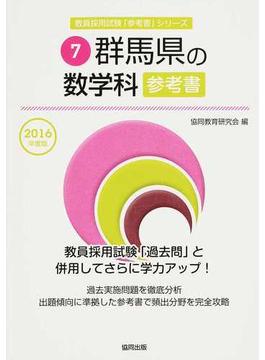 群馬県の数学科参考書 2016年度版