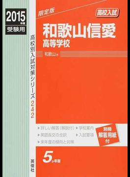 和歌山信愛高等学校 高校入試 2015年度受験用