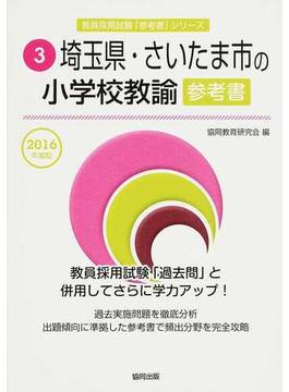 埼玉県・さいたま市の小学校教諭参考書 2016年度版