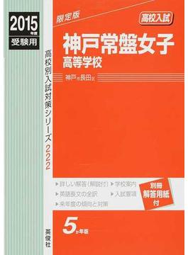神戸常盤女子高等学校 高校入試 2015年度受験用