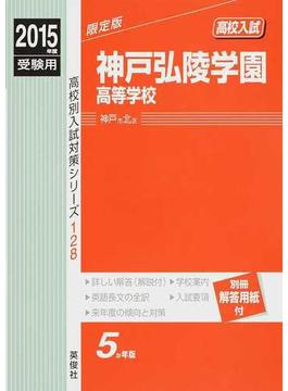 神戸弘陵学園高等学校 高校入試 2015年度受験用