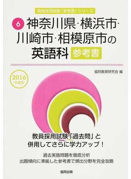 神奈川県・横浜市・川崎市・相模原市の英語科参考書 2016年度版