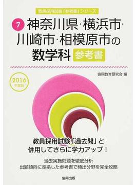 神奈川県・横浜市・川崎市・相模原市の数学科参考書 2016年度版
