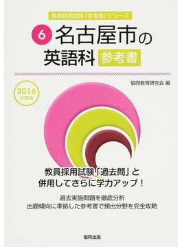 名古屋市の英語科参考書 2016年度版