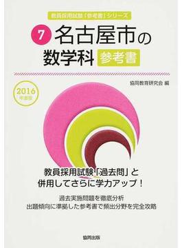 名古屋市の数学科参考書 2016年度版