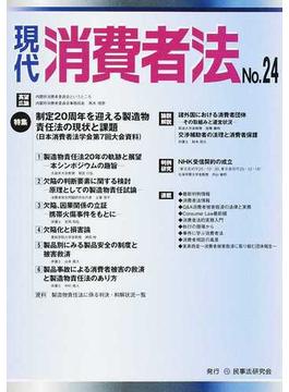 現代消費者法 No.24 特集制定20周年を迎える製造物責任法の現状と課題