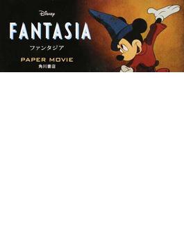 ファンタジアPAPER MOVIE FANTASIA