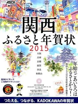 関西 ふるさと年賀状 2015