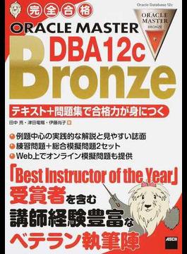 完全合格ORACLE MASTER Bronze DBA12c テキスト+問題集で合格力が身につく