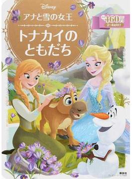 アナと雪の女王 トナカイのともだち 2〜4歳向け(ディズニーゴールド絵本)