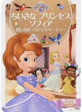 ちいさなプリンセスソフィアおしろのパジャマパーティー 2〜4歳向け(ディズニーゴールド絵本)