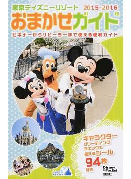 東京ディズニーリゾートおまかせガイド 2015−2016(Disney in Pocket)