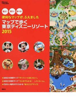 マップで歩く東京ディズニーリゾート 遊ぶ!買う!食べる!便利なマップが、ふえました 2015(Disney in Pocket)