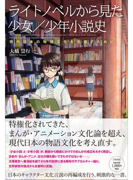 ライトノベルから見た少女/少年小説史 現代日本の物語文化を見直すために