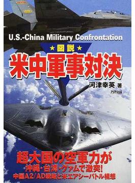 図説米中軍事対決 超大国の空軍力が沖縄・台湾・グァムで激突!中国A2/AD戦略と米エアシーバトル構想