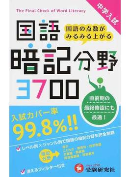 中学入試/国語暗記分野3700 国語の点数がみるみる上がる
