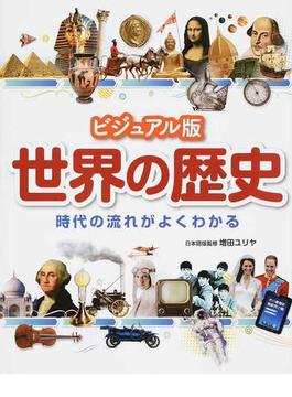 世界の歴史 ビジュアル版 時代の流れがよくわかる