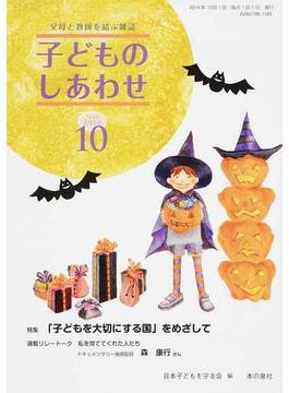 子どものしあわせ 父母と教師を結ぶ雑誌 764号(2014年10月号) 特集「子どもを大切にする国」をめざして