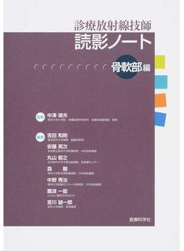 診療放射線技師読影ノート 骨軟部編