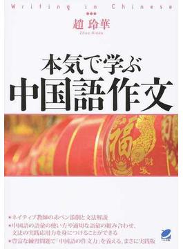 本気で学ぶ中国語作文