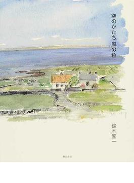 空のかたち風の色 Kiichi Suzuki Watercolours