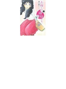 お嫁さんは神様です。(MGCBeat'sシリーズ) 2巻セット