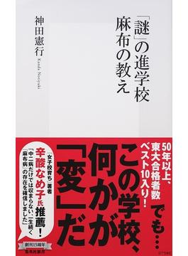 「謎」の進学校麻布の教え(集英社新書)