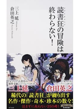 読書狂の冒険は終わらない!(集英社新書)