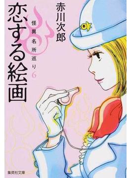 恋する絵画(集英社文庫)