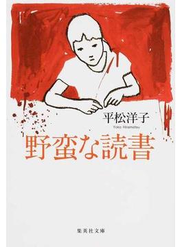 野蛮な読書(集英社文庫)