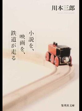 小説を、映画を、鉄道が走る(集英社文庫)