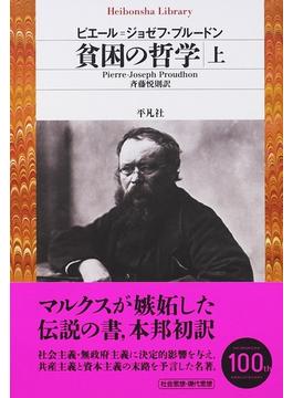 貧困の哲学 上(平凡社ライブラリー)