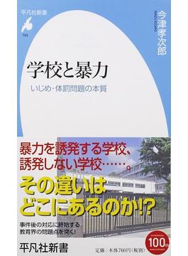 学校と暴力 いじめ・体罰問題の本質(平凡社新書)