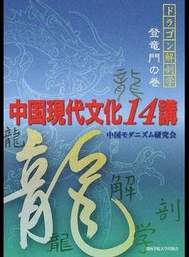 中国現代文化14講