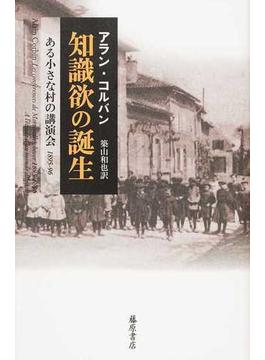知識欲の誕生 ある小さな村の講演会1895−96