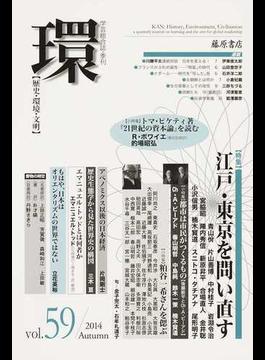 環 歴史・環境・文明 vol.59(2014Autumn) 〈特集〉江戸・東京を問い直す