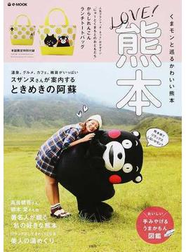 LOVE!熊本 くまモンと巡るかわいい熊本(e‐MOOK)